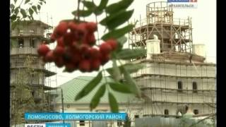 Церковь, в которой крестили Ломоносова, отреставрируют за 100 миллионов рублей