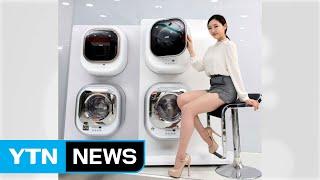 [기업] 동부대우전자 벽걸이 세탁기, 中 디자인상 수상…