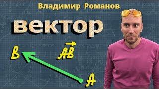 ПОНЯТИЕ ВЕКТОРА геометрия 8 и 9 класс видеоурок Атанасян