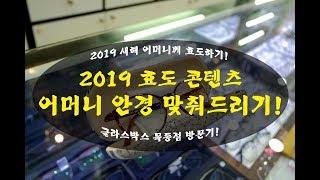 2019 효도 콘텐츠 어머니 안경 맞춰드리기(글라스박스…