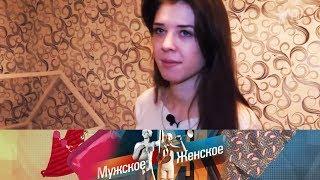 Одна дома. Мужское / Женское. Выпуск от 18.03.2020