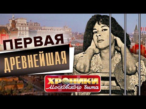 Первая древнейшая. Хроники московского быта | Центральное телевидение