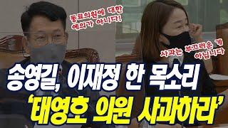 [국회] 송영길, 이재정 한 목소리, '태영호 …
