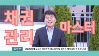 [DRB 교육] DRB 직무전문화 교육_ 채권관리 &a…