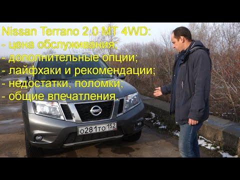 Nissan Terrano 2.0 МТ 4WD пошёл третий год владения. Цена обслуживания, лайфхаки и рекомендации