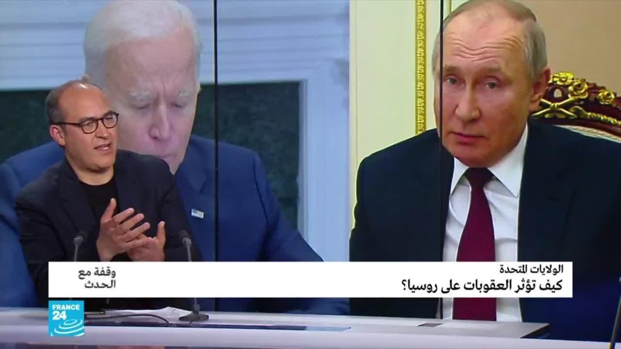الولايات المتحدة: كيف تؤثر العقوبات على روسيا؟  - نشر قبل 1 ساعة