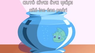 Çocuklar için Yunanca - Çocuklar için Yunanca DVD seti