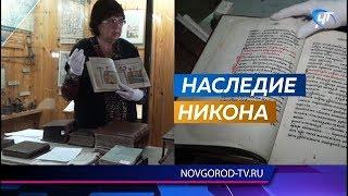 Музей заповедник готовит выставку к юбилею Иверского монастыря