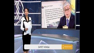 Информбюро 24.07.2019 Толық шығарылым!
