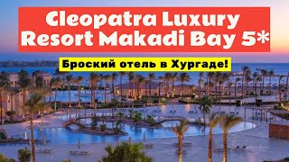 Cleopatra Luxury Resort Makadi Bay 5 Египет Хургада