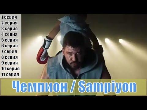 Чемпион (2019) / Sampiyon 1, 2, 3, 4, 5, 6, 7, 8, 9, 10, 11 серия / на русском / сюжет, анонс
