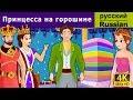 Принцесса на горошине | сказки на ночь | дюймовочка | 4K UHD | русские сказки