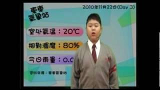 天氣報告2010-11-22