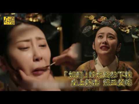 「如懿」炩妃終於下線 皇上賜毒 照三餐喝