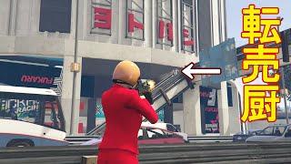 PS5転売厨をボコボコにするミッション 【GTA5】