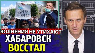 ПУТИНА В ОТСТАВКУ! ХАБАРОВСК ПОДНЯЛСЯ ЗА ФУРГАЛА. Алексей Навальный