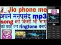 Jio phone me mp3 song ko kese kate|Jio phone me mp3 ringtone|Jio |Jio phone