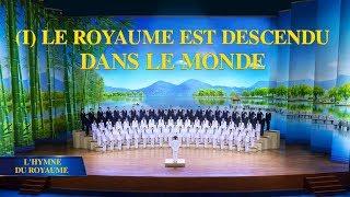 « Le royaume est descendu dans le monde » | Acclamons et louons le Retour triomphal de Dieu