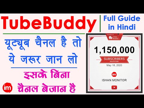 Tubebuddy For Youtube Hindi | Increase Youtube Views And Subscribers | Grow Youtube Channel 2020