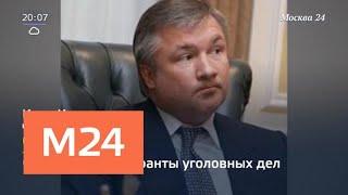Смотреть видео За последние годы уголовниками стали почти 10 сенаторов - Москва 24 онлайн