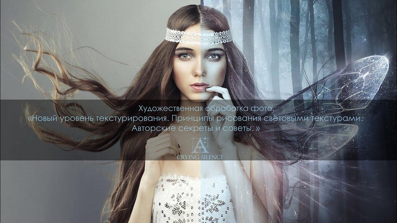 Художественная обработка фотографии Работа с текстурами в