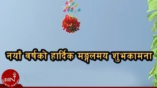 Скачать HAPPY NEW YEAR NEPALI