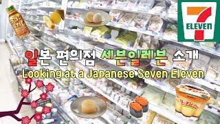 에리나의 일본 편의점 세븐일레븐 소개[ Looking at a Japanese Seven Eleven]日本のコンビニ紹介