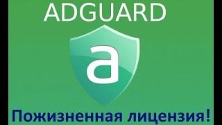 Скачать adguard скачать бесплатно c ключом до 2018 года через торрент