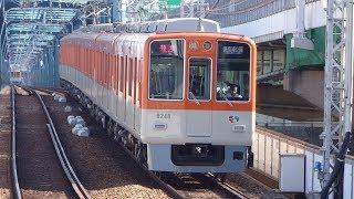 阪神8000系8247F 特急・須磨浦公園行き 姫島駅