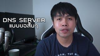 DNS Server แบบขอสั้นๆ
