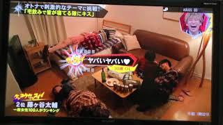 【キスマイBUSAIKU!?】宅飲みでこっそりキス編!!藤ヶ谷くんとこっそり・・・