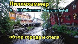 Лиллехаммер и отель HI Lillehammer - Stasjonen hotell. Норвегия на машине #1