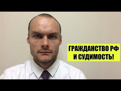 ГРАЖДАНСТВО РФ и судимость.  Миграционный юрист