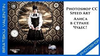Photoshop CC Speed Art Алиса в стране чудес