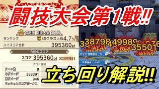 【モンハンライダーズ】闘技大会第1戦!!40万!!立ち回り【MHR】