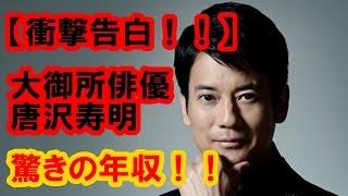 90年代のトレンディー俳優として人気を集めた、唐沢寿明さん 交遊関係...