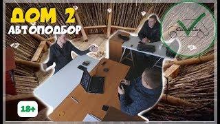 ДОМ 2 - АВТО ПОДБОР ( ФОРМАТ ЛАЙВ )