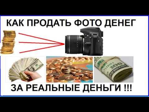 Как продать фотографию денег за реальные деньги  Без шуток!