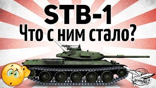 STB-1 - Что с ним стало?