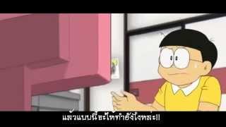 ตอนจบโดราเอม่อน ซับไทย. anime the end doraemon (subthai).