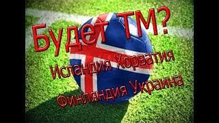 Прогноз на матч по футболу|Исландия Хорватия| и |Финляндия Украина|