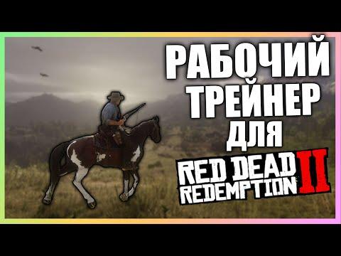 ЧИТ НА RDR2 PC | ПЕРВЫЙ ТРЕЙНЕР ЧИТ ДЛЯ Red Dead Redemption 2