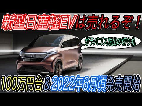 【リーフを超えて日本で最も売れるEVになります】日産と三菱が共同開発した100万円台軽自動車EVが2022年度初頭に発売することが決定