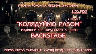 КОЛЯДУЙМО РАЗОМ  2 сезон backstage!!!
