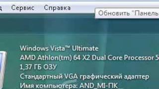 024  Рабочий стол Windows Vista  Центр начальной настройки(, 2013-07-09T19:28:14.000Z)
