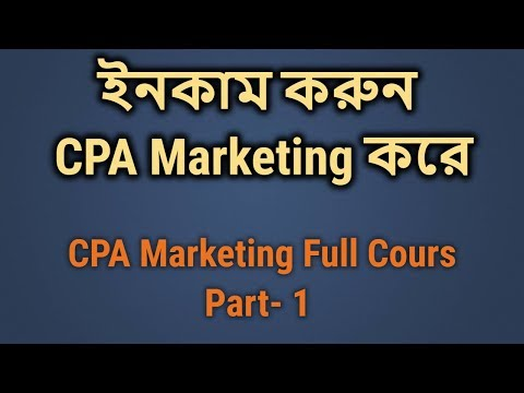Basic To Advance CPA Marketing Complete Tutorial Bangla || SR Likhon