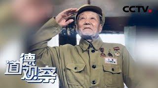 《道德观察(日播版)》 20190801 英雄本色——一个老兵的军礼  CCTV社会与法