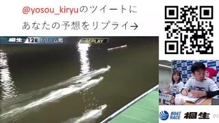 みんドラ12/5(みんなのDorakiryu-live)ボートレース桐生生配信