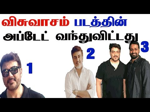 VISHUVASAM - ajithkumar latest movie news update - Siva | Ajith | kajal