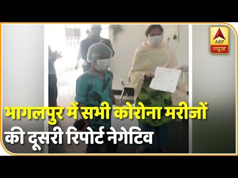 Bhagalpur में 6 Corona मरीजों की दूसरी रिपोर्ट नेगेटिव आई | ABP News Hindi
